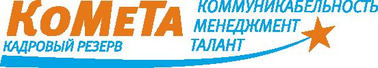 Кадровый и волонтерский резерв «КоМеТа»