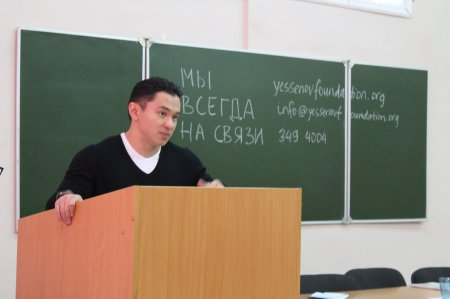 Yessenov Lectures