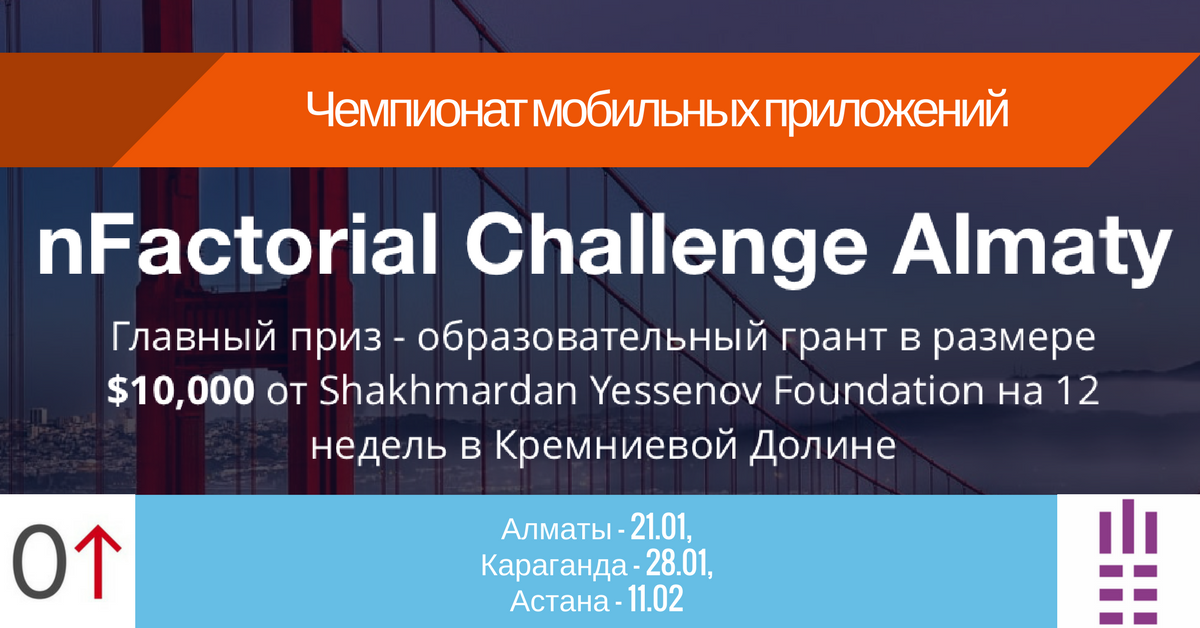 Фонд сорос казахстан конкурсы