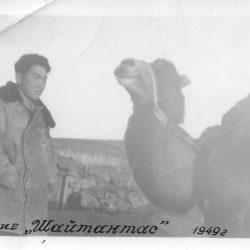 1949г. Рудник Шайтантас